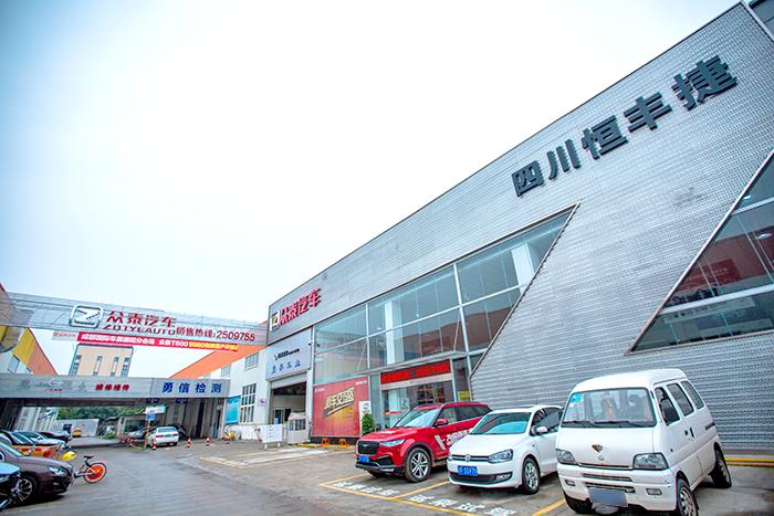 德阳恒丰捷众泰4S店