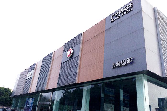 上海锦筝广菲克4S店
