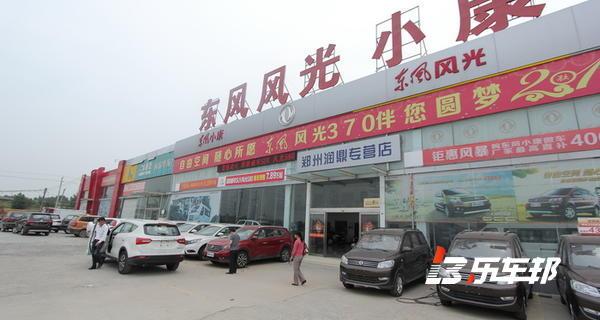郑州润鼎东风小康4S店