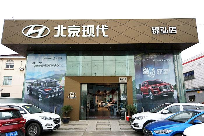 上海弘嘉北京现代4S店