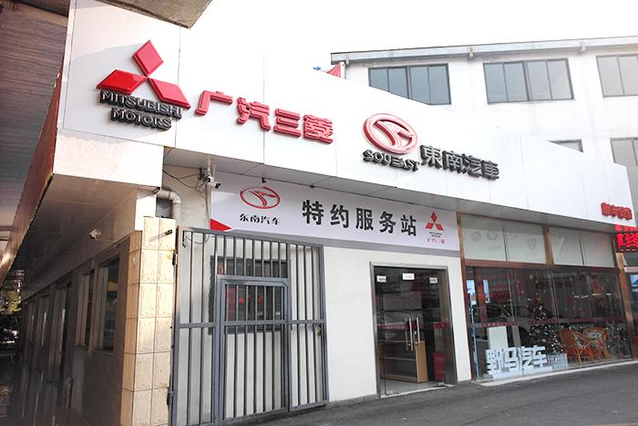上海广汽三菱瑞鸿授权店