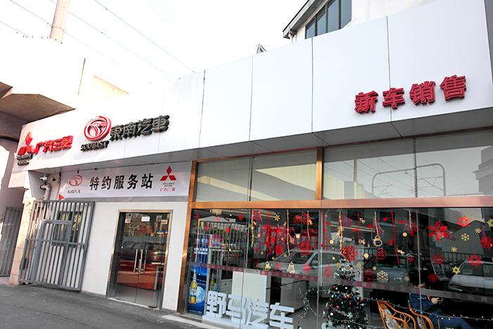 上海瑞鸿东南授权店