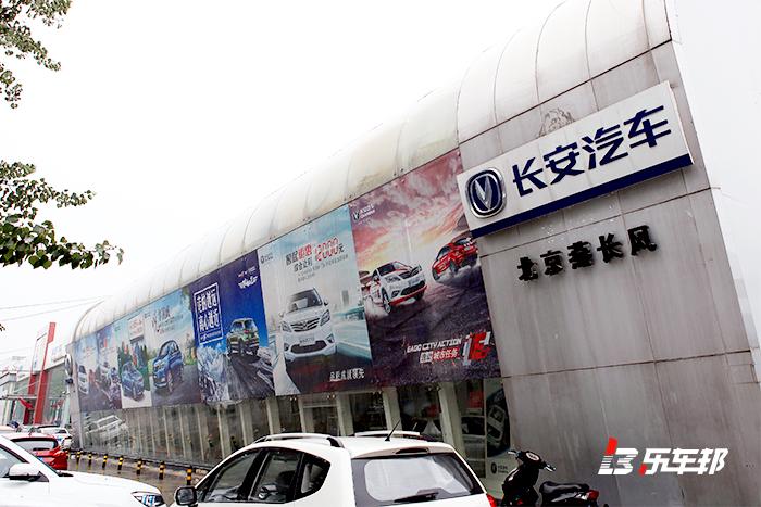北京庆长风恒业伟达长安4s店