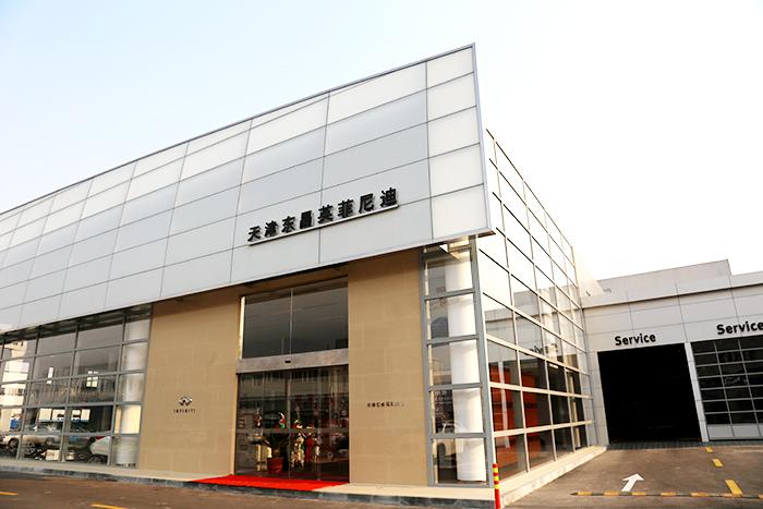 天津东昌英菲尼迪4S店