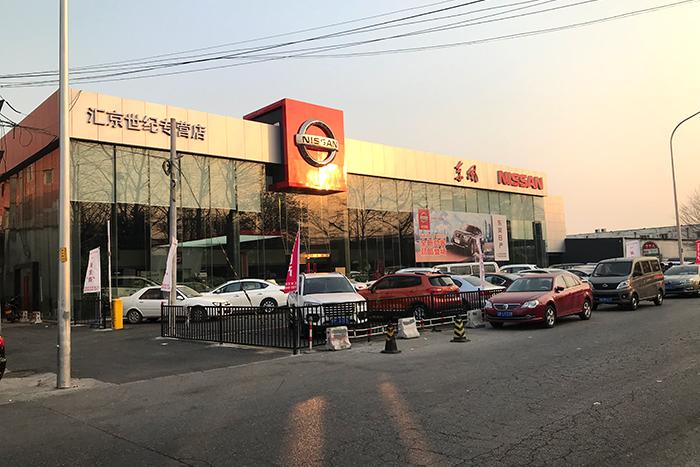 汇京世纪东风日产4S店