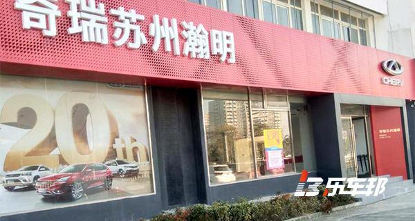 苏州瀚明奇瑞4S店吴江店