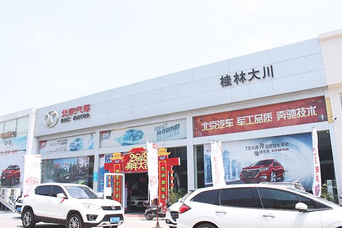 桂林大川北京汽车4S店