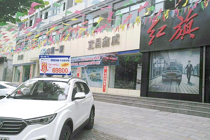 宜昌鑫威奔腾4S店
