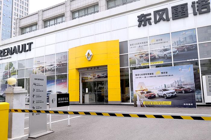 宜昌永诺东风雷诺4S店