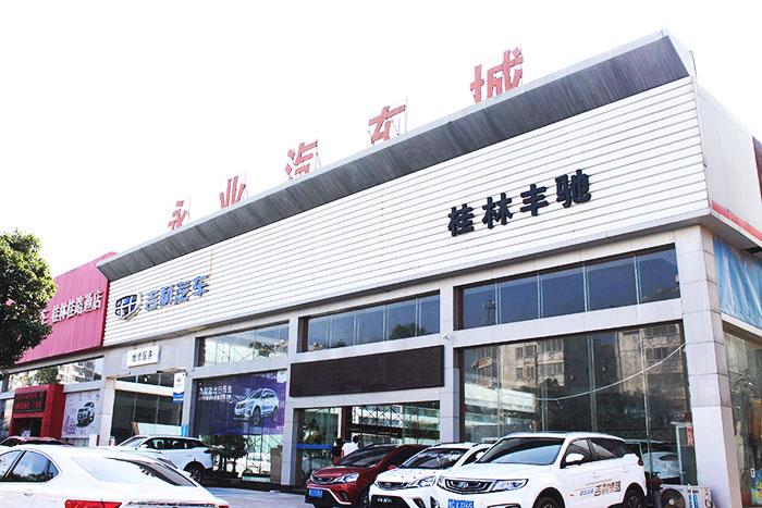 桂林丰驰吉利4S店