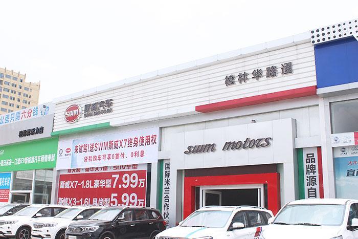 桂林华路通中华4S店
