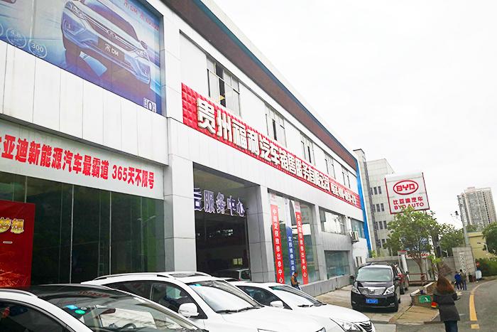 贵州福利比亚迪4S店