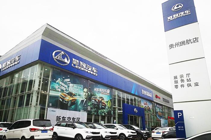 贵州瑞航猎豹4S店