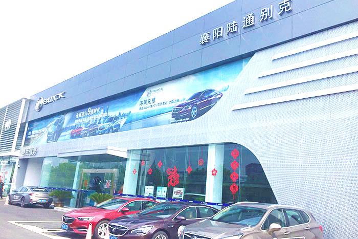 襄阳市陆通汽车有限公司