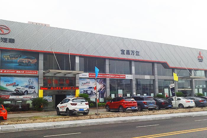 宜昌万江东南三菱4S店