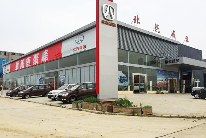 襄阳鑫聚峰昌河4S店