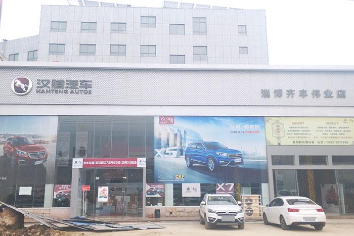 齐丰伟业汉腾4S店