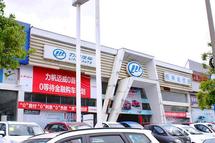 桂林启航力帆4S店