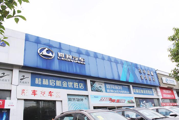 桂林金优胜猎豹4S店