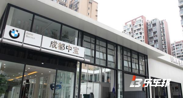 成都中宝快捷宝马4S店