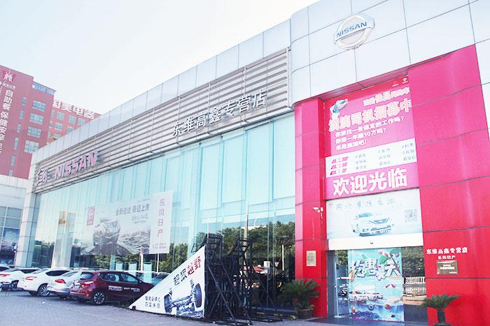 东维高鑫东风日产旗舰店