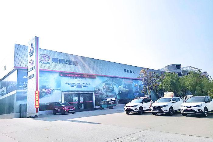 襄阳东南众辰店