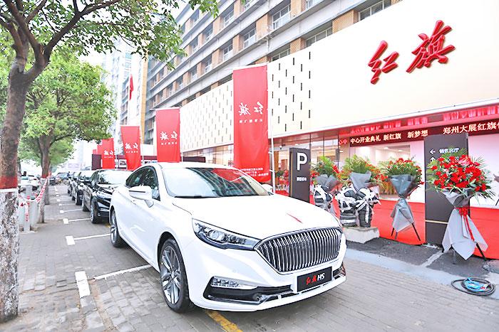郑州大展红旗4S店