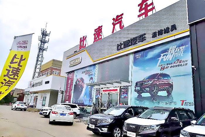 淄博维昊比速4S店