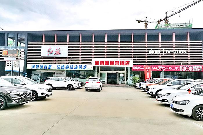 河南圆通奔腾4S店