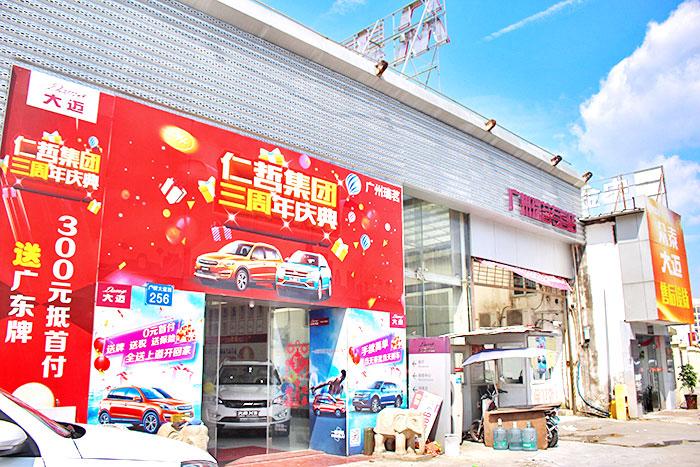 广州瑞茗众泰4S店