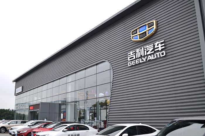 重庆启威吉利4S店
