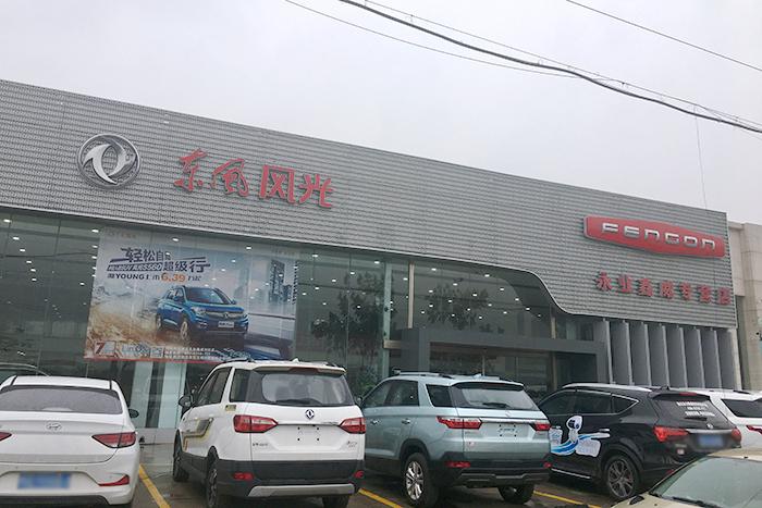 武汉鑫威东风风光4S店