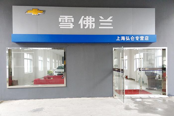 上海弘怡雪佛兰4S店青浦店