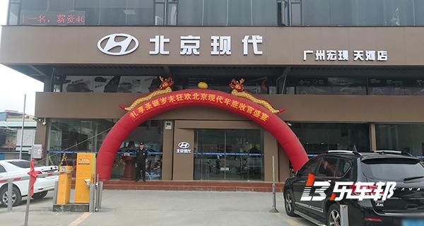广州宏现东圃现代4s店
