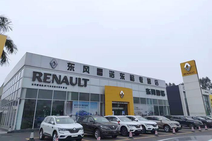 东莞市东裕雷诺4S店