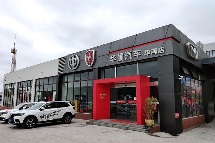 上海华鸿金杯4S店