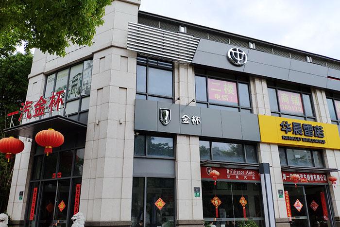 上海五角场金杯4S店