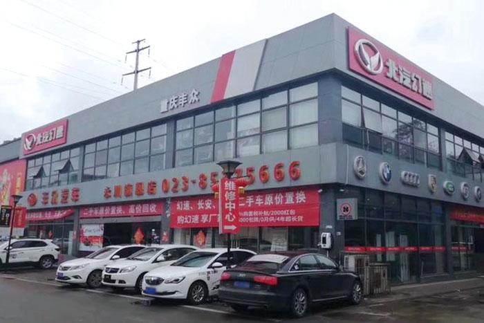 重庆庆博北汽幻速4S店