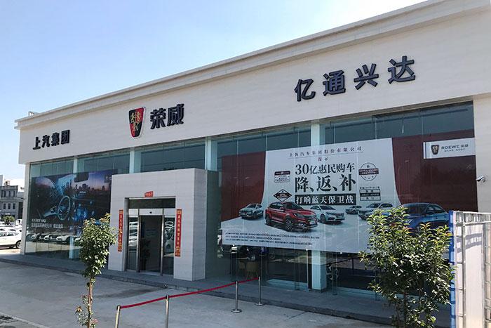北京亿通兴达荣威4S店