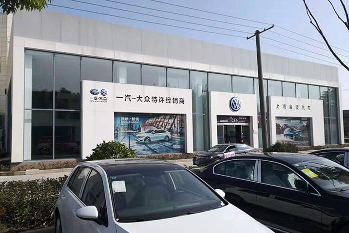 上海金旋一众4S店