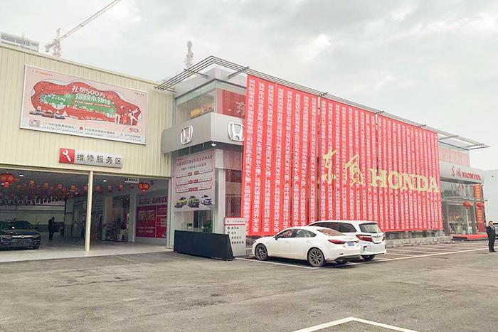 桂林长久鑫广达东本4S店