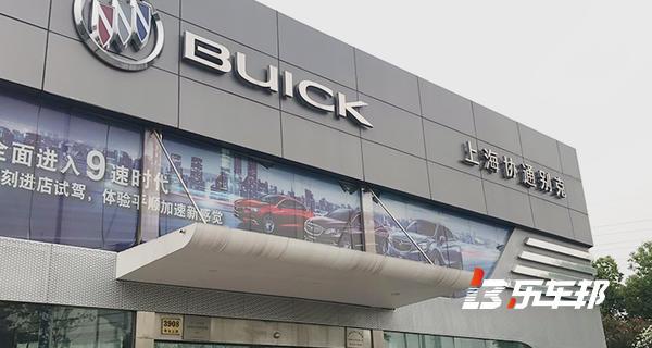 上海协通别克4S店