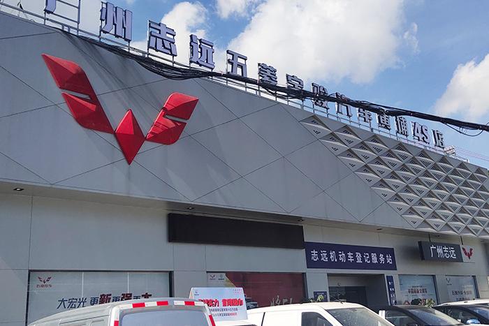 广州志远五菱宝骏4S店