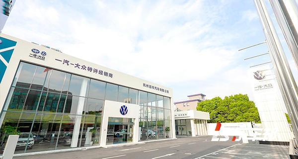 杭州百年一汽大众4S店