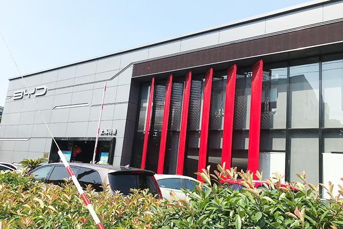 上海利港环态比亚迪4S店