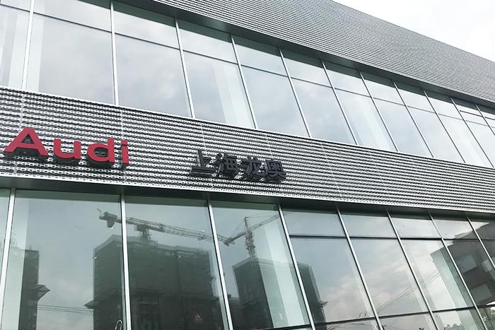 上海龙奥奥迪4S店